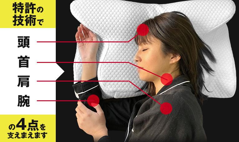 横向き寝 横向き枕