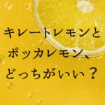 キレートレモンとポッカレモンの違い