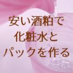 酒粕化粧水