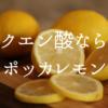 クエン酸なら ポッカレモン