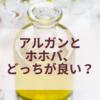 アルガンオイルとホホバオイル